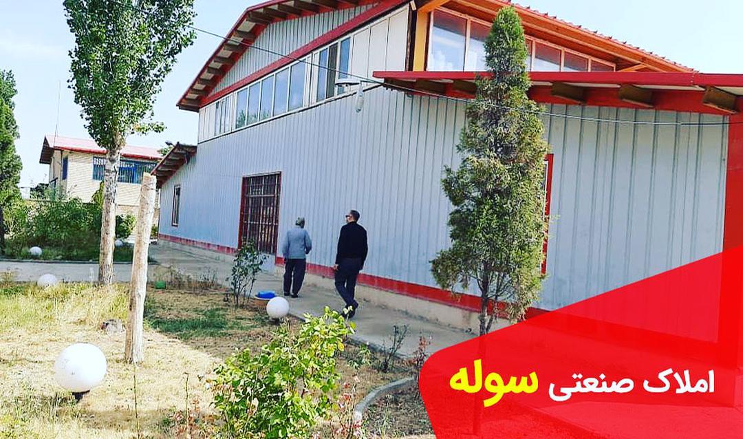فروش سوله نوساز در شهرک صنعتی نظرآباد