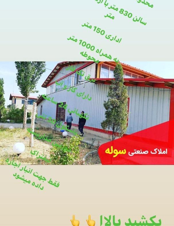 فروش گلخانه مجهز و کامل در منطقه ملارد قپچاق