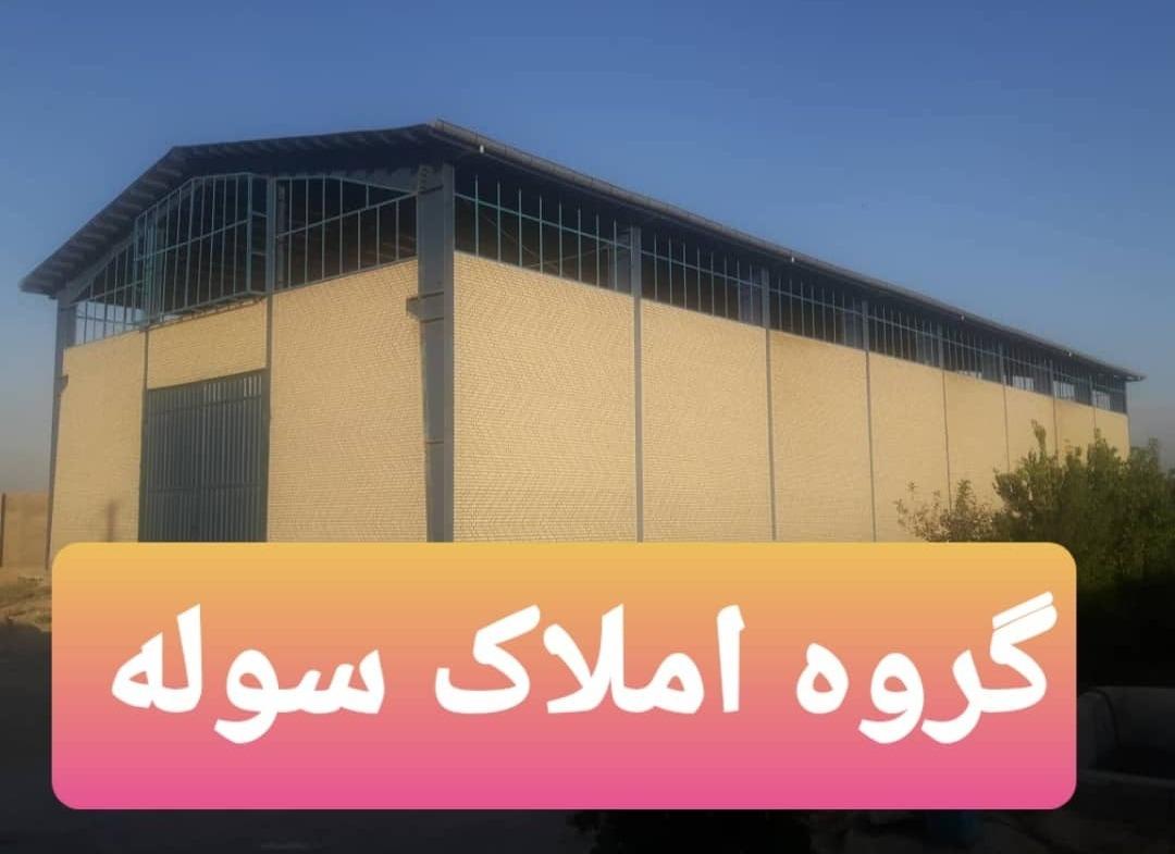 فروش سوله صنعتی تخلیه در شهرستان اراک