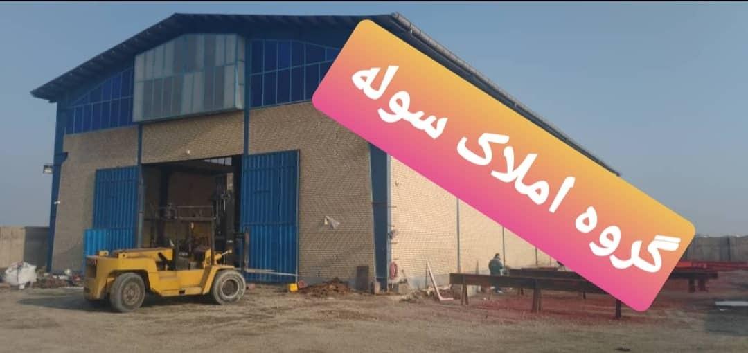 خرید کارخانه با جرثقیل ۱۰ تن در شهرک صنعتی شمس آباد