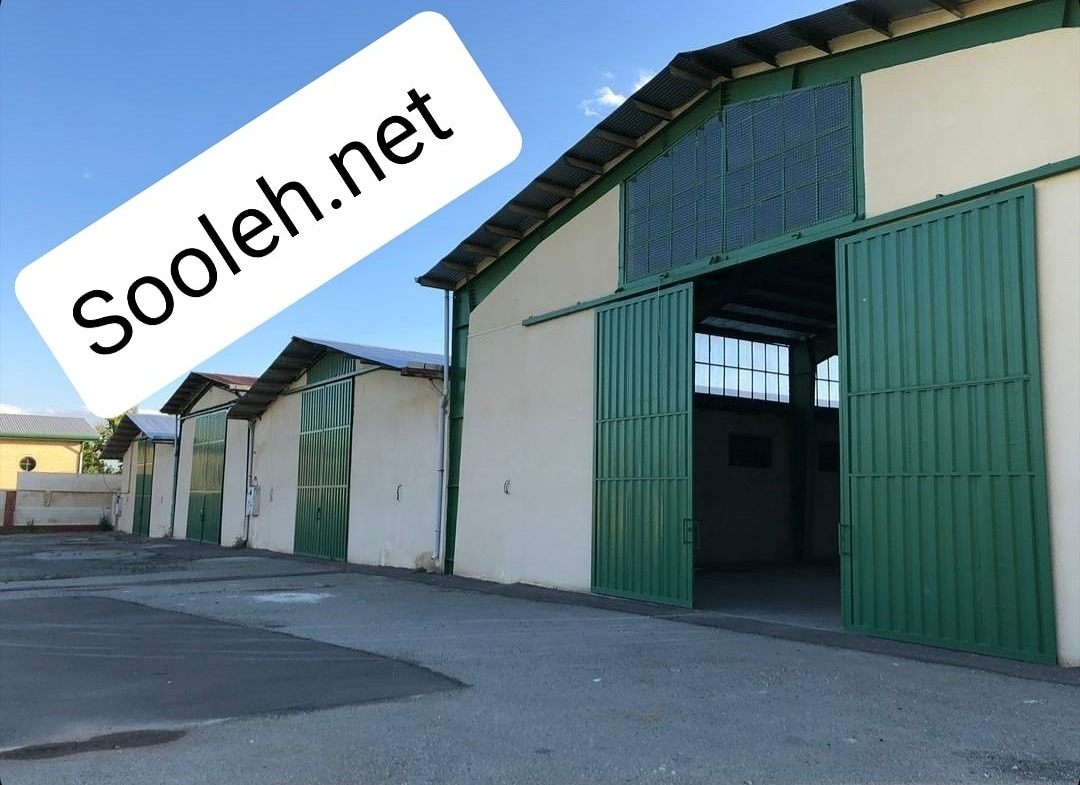 فروش سوله صنعتی نوساز ۲۴۰۰ متر در شهرک صنعتی صفادشت