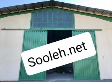 فروش سوله و سالن بهداشتی در شهرک صنعتی صفادشت