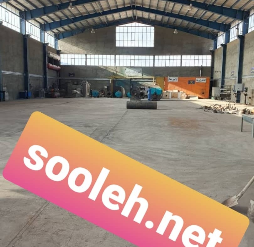 فروش کارخانه و شرکت در منطقه صنعتی قلعه حسن خان