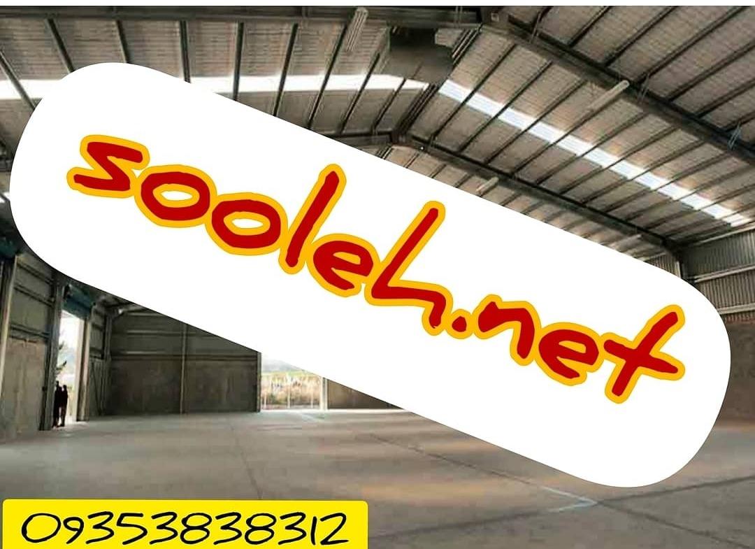 فروش سوله ۷۱۰ متری در جاده مخصوص کرج