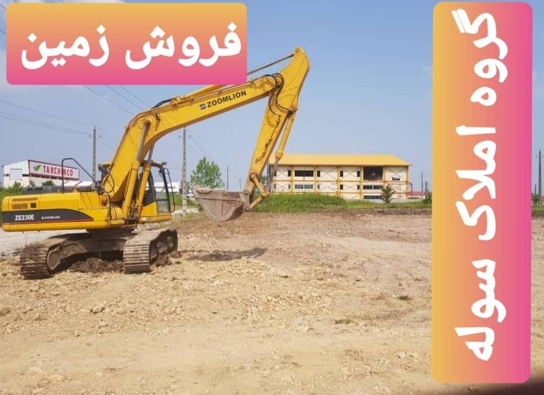 فروش زمین با متراژ کوچک در شهرک صنعتی صفادشت