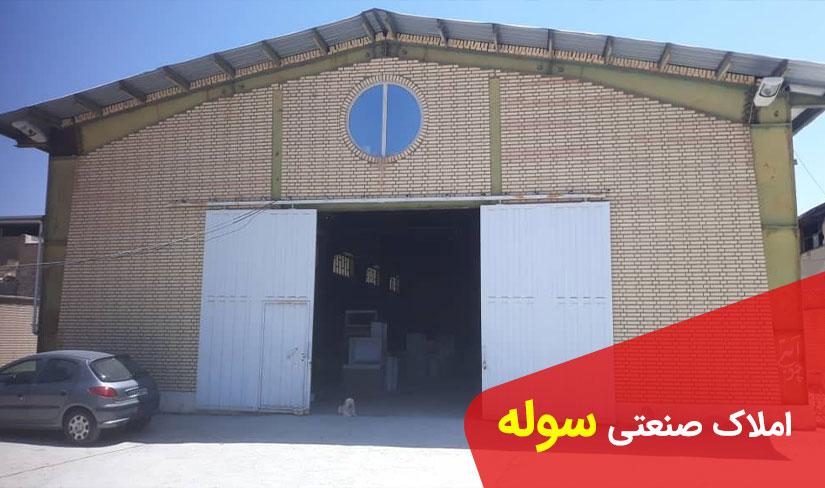 فروش کارگاه و سالن با متراژکوچک در شهرک صنعتی ماهدشت