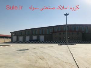 فروش کارخانه ۵۷۰۰ متری در شهرک صنعتی تفت ۱
