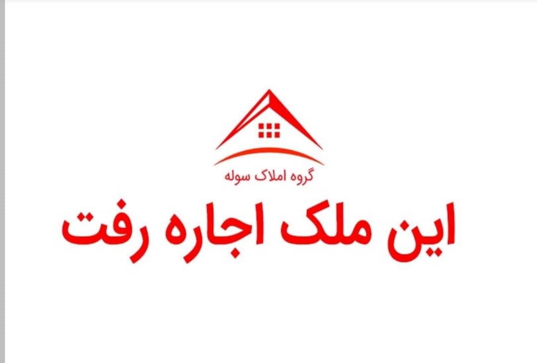 رهن و اجاره سردخانه در مهرشهر کرج