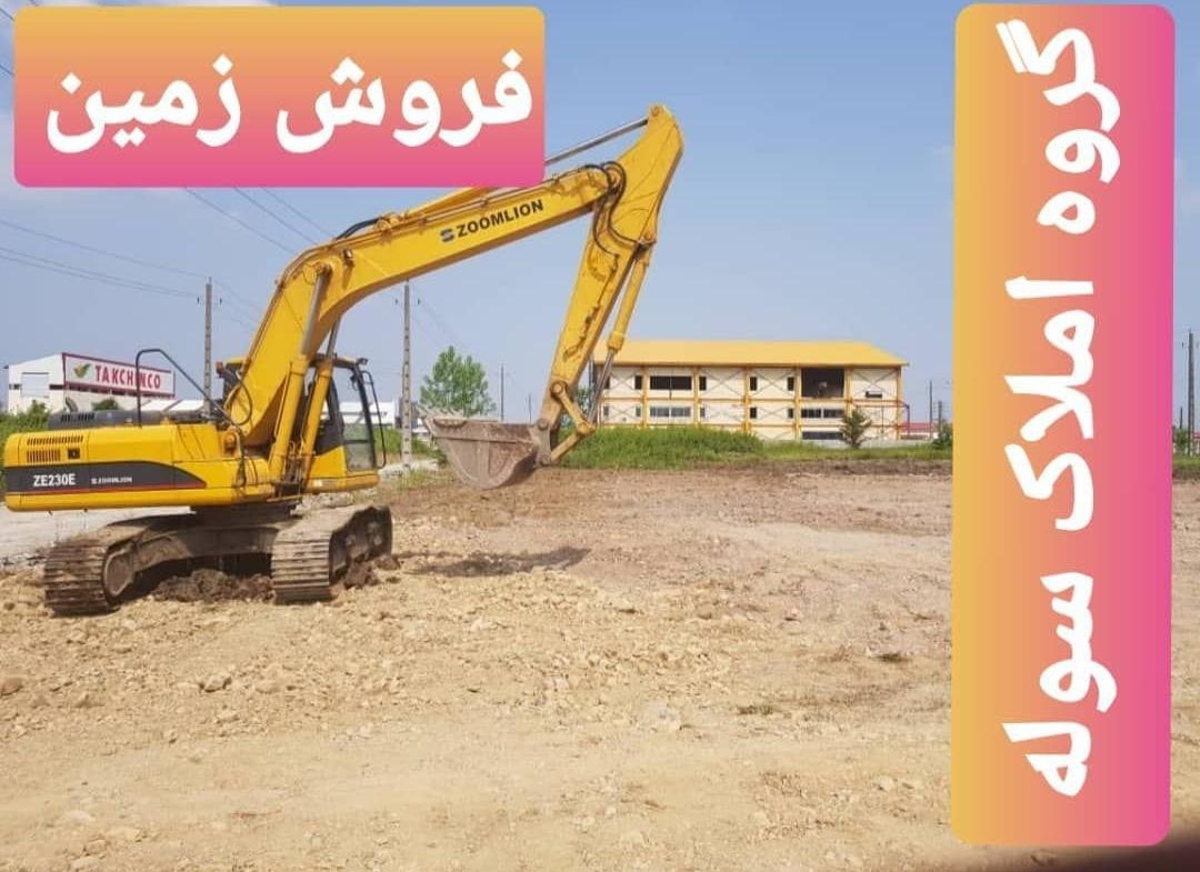 فروش زمین با مجوز نساجی و ریسندگی در شهرک صنعتی شهیدسلیمانی